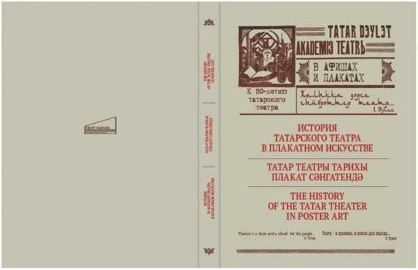 "BOOK-ALBUM ""THE HISTORY OF THE TATAR THEATRE IN POSTER ART"""